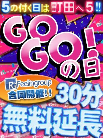GOGO!の日(27)