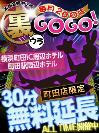 裏GOGO!(20)