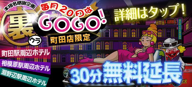 20日は~裏GOGO~