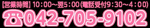 042-705-9102